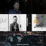 دانلود اهنگ جدید سینا محمودی بعد تو