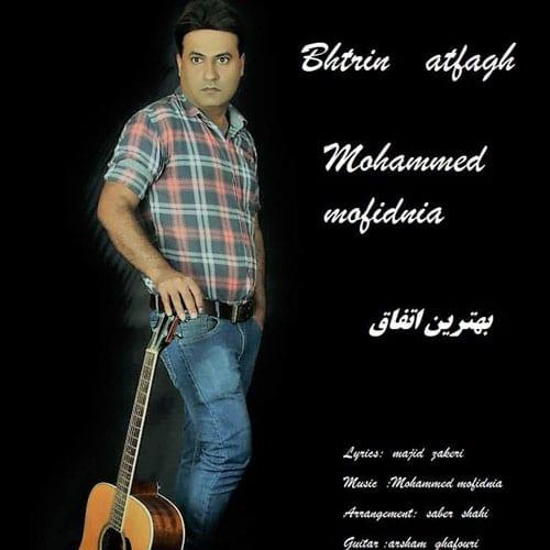 بهترین اتفاق دانلود آهنگ جدید محمد مفیدنیا با متن کیفیت 320