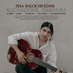 کوچه ون شهناز آلبوم جدید بندری عیسی بلوچستانی با متن و کیفیت 320