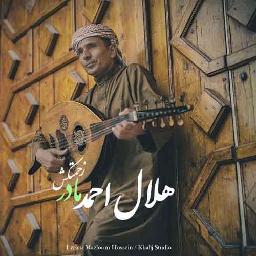 دانلود آهنگ جدید هلال احمد مادر زحمتکش
