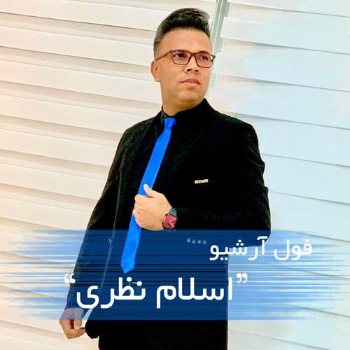 فول آرشیو اسلام و وحید آور