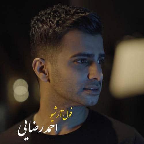 فول آرشیو احمد رضایی