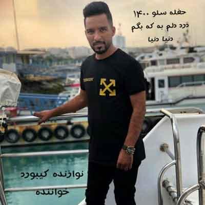دانلود حفله جدید احمد بهادری درد دلم به که بگم و دنیا دنیا