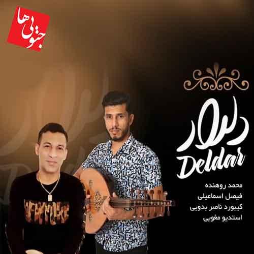 دلدار دانلود آهنگ جدید بندری محمد روهنده و فیصل اسماعیلی