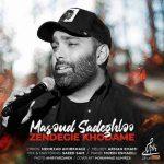 زندگی خودمه اثری جدید از مسعود صادقلو