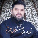 فول آرشیو غلامرضا صنعتگر