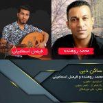 دانلود آهنگ جدید بندری محمد روهنده و فیصل اسماعیلی ساکن دبی