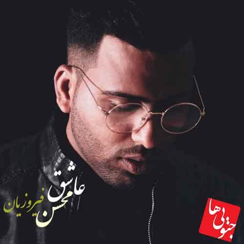 عاشق آهنگ جدید بندری محسن فیروزیان