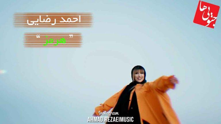 دانلود موزیک ویدیو احمد رضایی هرمز