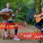 اجرای تصویری احمد رضایی آهنگ کوچه