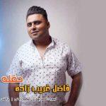 33339عروس حمید ریگی حفله جدید 1400